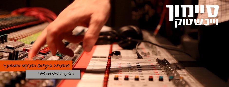 מיקס, מיקסים, טכנאי קול, טכנאי סאונד, אולפן הקלטות, אולפני פלוטו, הפקה מוזיקלית, סיימון ויינשטוק, מיקספארם, אולפני הקלטות, עריכת שירים, חיתוך שירים, שיר במתנה, mixfarm